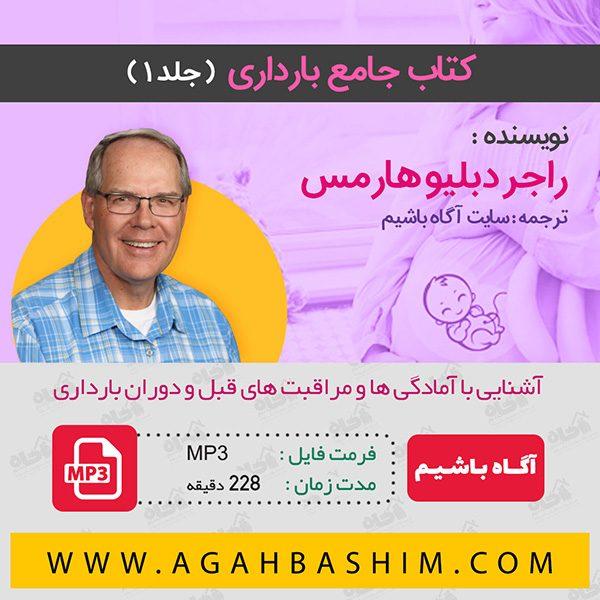 آکتاب صوتی آموزش جامع بارداری 1